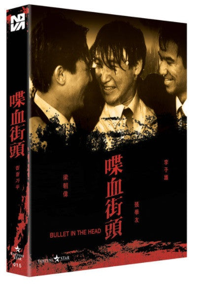 Bullet In The Head 喋血街頭 (1990) (Blu Ray) (English Subtitled) (Full Slip Limited Edition) (Korea Version)