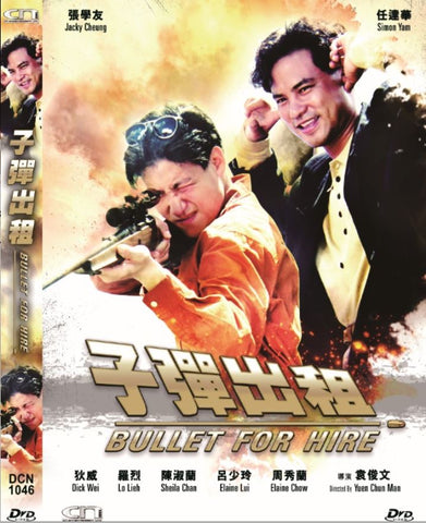 Bullet For Hire 子彈出租 (1991) (DVD) (Digitally Remastered) (English Subtitled) (Hong Kong Version)
