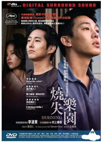 Burning 燒失樂園 (2018) (DVD) (English Subtitled) (Hong Kong Version) - Neo Film Shop