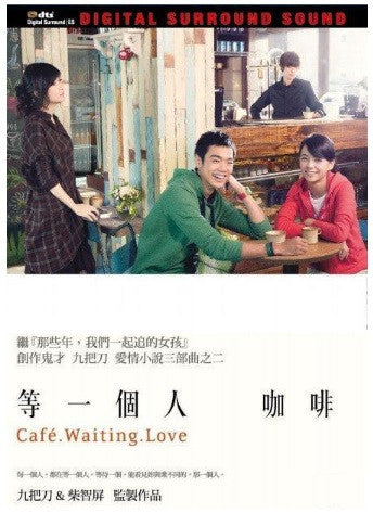 Cafe. Waiting. Love 等一個人咖啡 (2014) (DVD) (English Subtitled) (Hong Kong Version) - Neo Film Shop