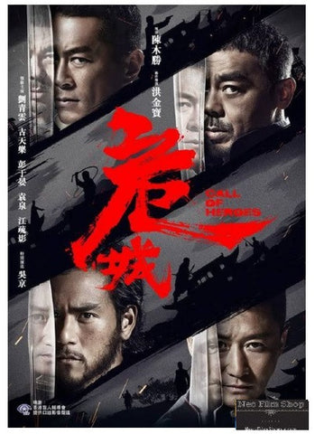 Call of Heroes 危城 (2016) (DVD) (English Subtitled) (Hong Kong Version)