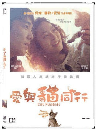 Cat Funeral 고양이 장례식 (2015) (DVD) (English Subtitled) (Hong Kong Version) - Neo Film Shop
