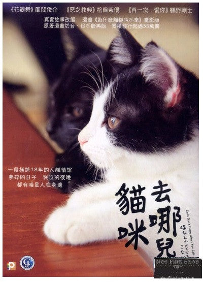 Cats Don't Come When You Call 貓咪去哪兒 (2016) (DVD) (English Subtitled) (Hong Kong Version)