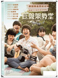 C'est Si Bon 쎄시봉 (2015) (DVD) (English Subtitled) (Hong Kong Version) - Neo Film Shop - 1