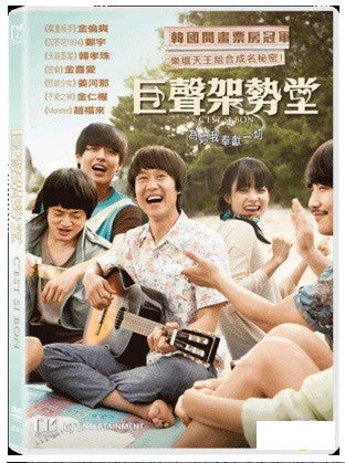 C'est Si Bon 쎄시봉 (2015) (DVD) (English Subtitled) (Hong Kong Version) - Neo Film Shop