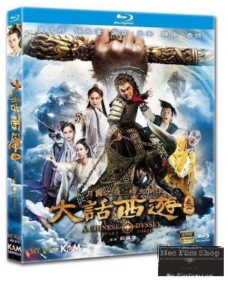 A Chinese Odyssey: Part Three 大話西遊3 叁 (2016) (Blu Ray) (English Subtitled) (Hong Kong Version)