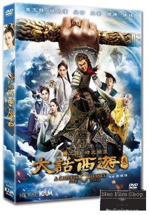 A Chinese Odyssey: Part Three 大話西遊3 叁 (2016) (DVD) (English Subtitled) (Hong Kong Version)