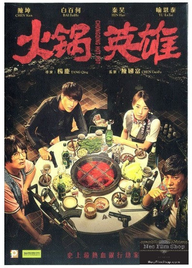 Chongqing Hot Pot 火鍋英雄 (2016) (DVD) (English Subtitled) (Hong Kong Version)