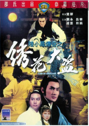 Clan of Amazons 陸小鳳之繡花大盜 (1978) (DVD) (English Subtitled) (Hong Kong Version) - Neo Film Shop