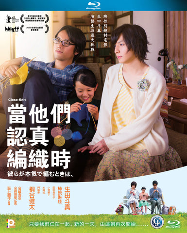 Close-Knit 當他們認真編織時 (2017) (Blu Ray) (English Subtitled) (Hong Kong Version) - Neo Film Shop
