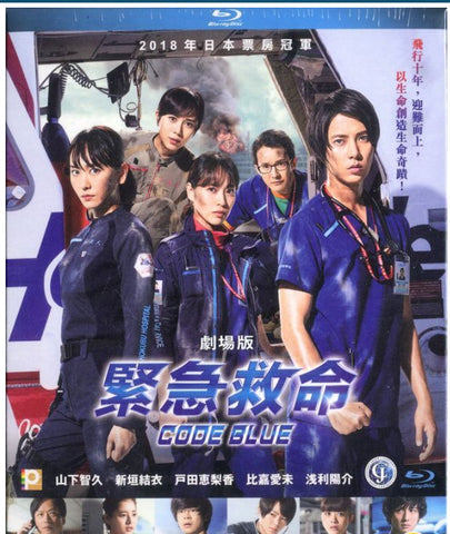 Code Blue: The Movie 緊急救命 劇場版 (2018) (Blu Ray) (English Subtitles) (Hong Kong Version) - Neo Film Shop