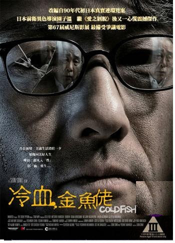 Cold Fish 冷血金魚佬 Tsumetai Nettaigyo (2010) (DVD) (English Subtitled) (Hong Kong Version) - Neo Film Shop