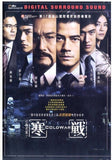 Cold War 寒戰 (2012) (DVD) (Director's Cut) (English Subtitled) (Hong Kong Version) - Neo Film Shop