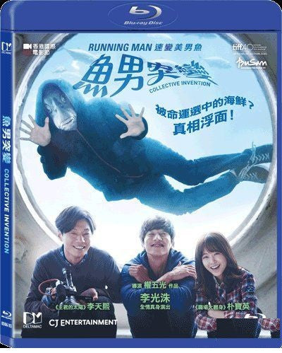 Collective Invention 돌연변이 魚男突變 (2015) (Blu Ray) (English Subtitled) (Hong Kong Version) - Neo Film Shop - 1