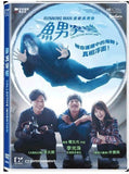 Collective Invention 돌연변이 魚男突變 (2015) (DVD) (English Subtitled) (Hong Kong Version) - Neo Film Shop - 1