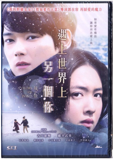 Colors of Wind 遇上世界上 另一個你 (2018) (DVD) (English Subtitled) (Hong Kong Version) - Neo Film Shop