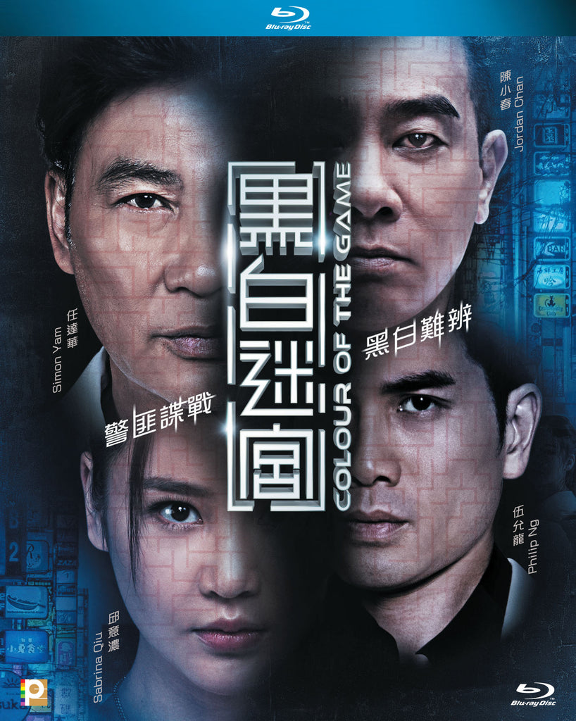 Colour of the Game 黑白迷宮 (2017) (Blu Ray) (English Subtitled) (Hong Kong Version) - Neo Film Shop