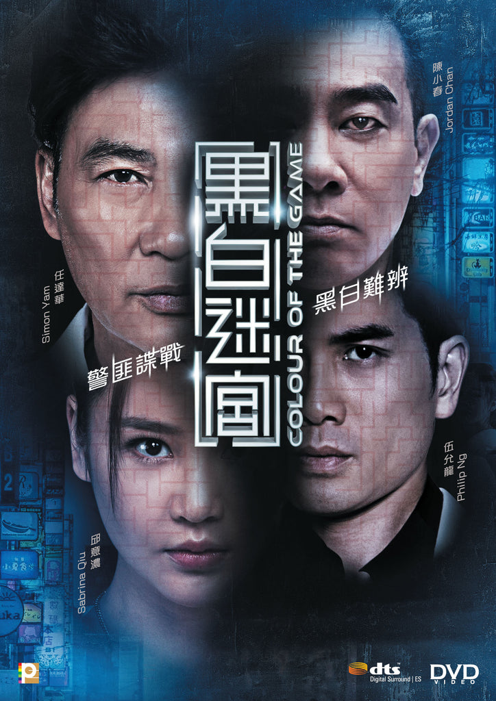Colour of the Game 黑白迷宮 (2017) (DVD) (English Subtitled) (Hong Kong Version) - Neo Film Shop