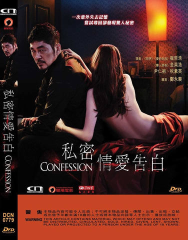 Confession 私密情愛告白 (2016) (DVD) (English Subtitled) (Hong Kong Version)