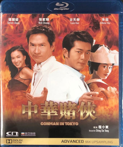 Conman In Tokyo 中華賭俠 (2000) (Blu Ray) (Digitally Remastered) (English Subtitled) (Hong Kong Version)