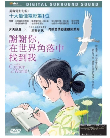 In This Corner of The World (2016) (DVD) (English Subtitled) (Hong Kong Version)