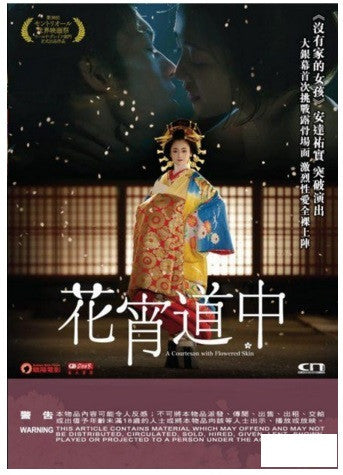 A Courtesan with Flowered Skin 花宵道中 (2014) (DVD) (English Subtitled) (Hong Kong Version) - Neo Film Shop