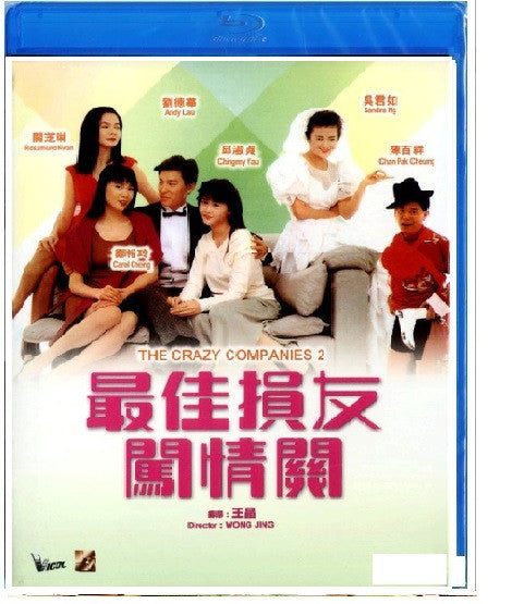 The Crazy Companies 2 最佳損友闖情關 (1988) (BLU RAY) (English Subtitled) (Remastered Edition) (Hong Kong Version) - Neo Film Shop - 1