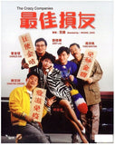 The Crazy Companies 最佳損友(1988) (Blu Ray) (English Subtitled) (Remastered Edition) (Hong Kong Version) - Neo Film Shop - 1