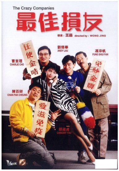 The Crazy Companies 最佳損友(1988) (DVD) (English Subtitled) (Remastered Edition) (Hong Kong Version) - Neo Film Shop