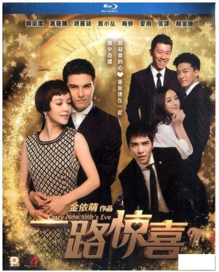Crazy New Year's Eve 一路惊喜 (2015) (Blu Ray) (English Subtitled) (Hong Kong Version) - Neo Film Shop