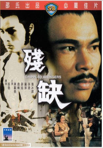 Crippled Avengers 殘缺 (1978) (DVD) (English Subtitled) (Hong Kong Version) - Neo Film Shop