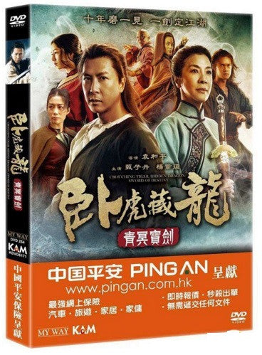 Crouching Tiger, Hidden Dragon: Sword of Destiny (2016) (DVD) (English Subtitled) (Hong Kong Version) - Neo Film Shop