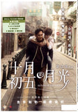 Return of The Cuckoo 十月初五的月光 (2015) (DVD) (English Subtitled) (Hong Kong Version) - Neo Film Shop