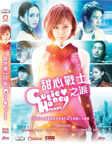 Cutie Honey - Tears 甜心戰士: 眼淚 (2016) (DVD) (English Subtitled) (Hong Kong Version) - Neo Film Shop