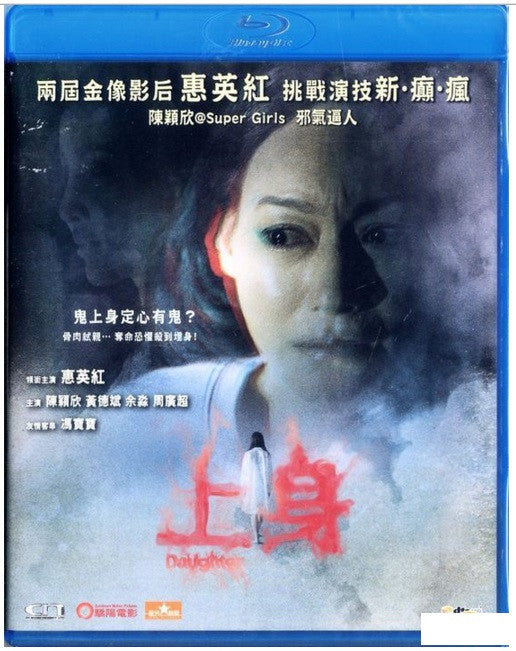 Daughter 上身 (2015) (BLU RAY) (English Subtitled) (Hong Kong Version) - Neo Film Shop - 1