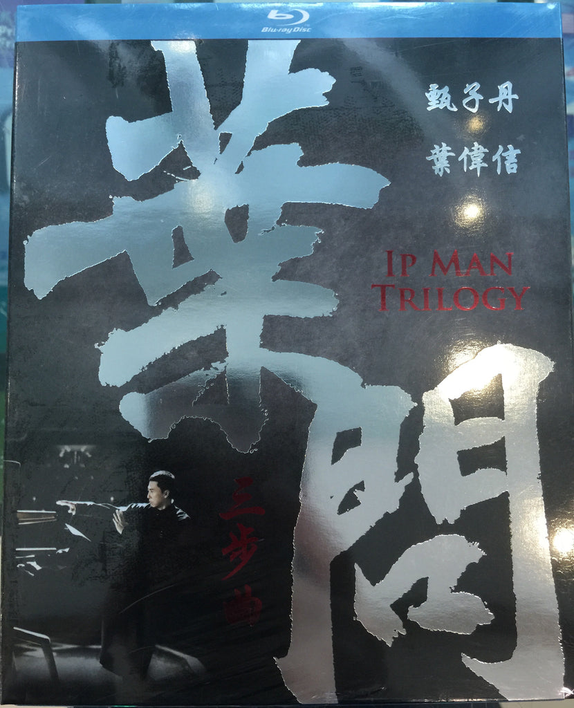 Ip Man Trilogy 葉問三步曲 (2015) (3 Blu-ray Boxset) (English Subtitled) (Hong Kong Version) - Neo Film Shop - 1