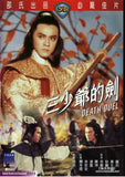Death Duel 三少爺的劍 (1977) (DVD) (English Subtitled) (Hong Kong Version) - Neo Film Shop