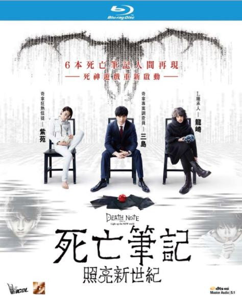 Death Note: Light Up The NEW World 死亡筆記:照亮新世紀 (2016) (Blu Ray) (English Subtitled) (Hong Kong Version) - Neo Film Shop