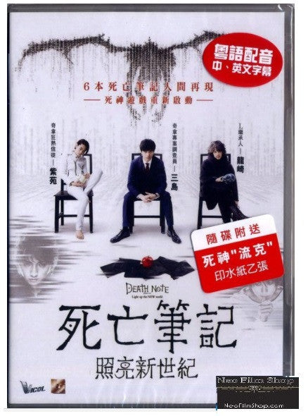 Death Note: Light Up The NEW World 死亡筆記:照亮新世紀 (2016) (DVD) (English Subtitled) (Hong Kong Version)