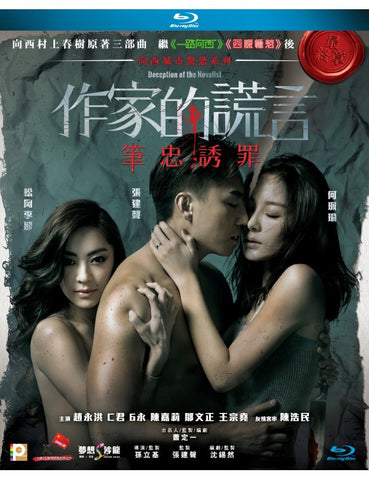 Deception of The Novelist 作家的謊言: 筆忠誘罪 (2018) (Blu Ray) (English Subtitled) (Hong Kong Version) - Neo Film Shop