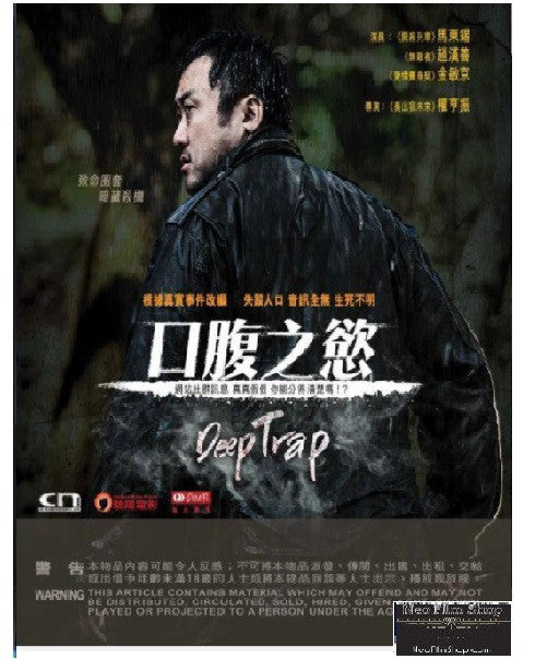 Deep Trap 口腹之慾 (2015) (DVD) (English Subtitled) (Hong Kong Version) - Neo Film Shop