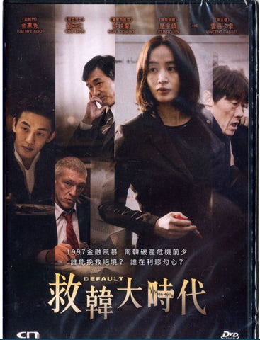 Default 救韓大時代 (2018) (DVD) (English Subtitled) (Hong Kong Version) - Neo Film Shop