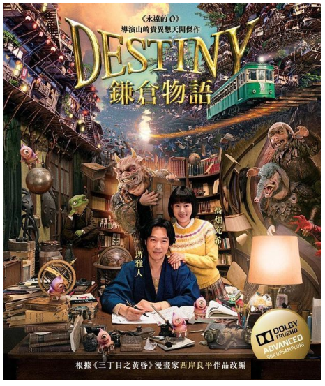 Destiny: The Tale of Kamakura (2017) (DVD) (English Subtitled) (Hong Kong Version) - Neo Film Shop