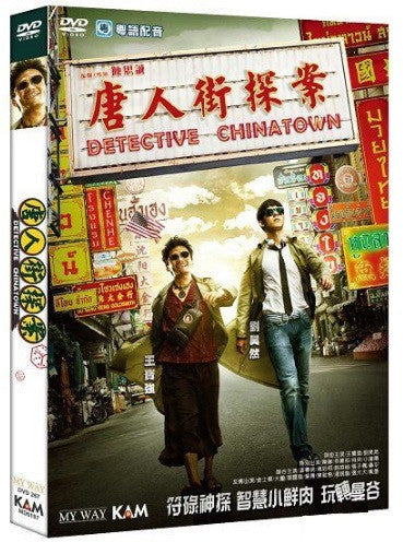 Detective Chinatown 唐人街探案 (2015) (DVD) (English Subtitled) (Hong Kong Version) - Neo Film Shop