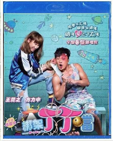 Kidnap Ding Ding Don 綁架丁丁噹 (2016) (Blu Ray) (English Subtitled) (Hong Kong Version) - Neo Film Shop