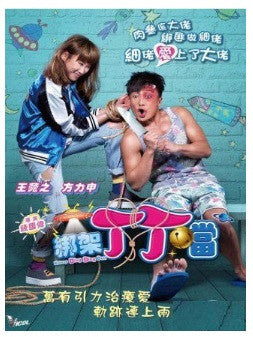 Kidnap Ding Ding Don 綁架丁丁噹 (2016) (DVD) (English Subtitled) (Hong Kong Version) - Neo Film Shop