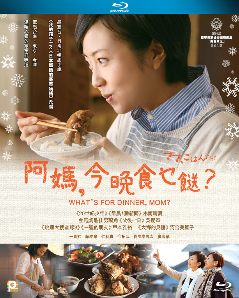 What's For Dinner, Mom? (2017) (Blu Ray) (English Subtitled) (Hong Kong Version) - Neo Film Shop