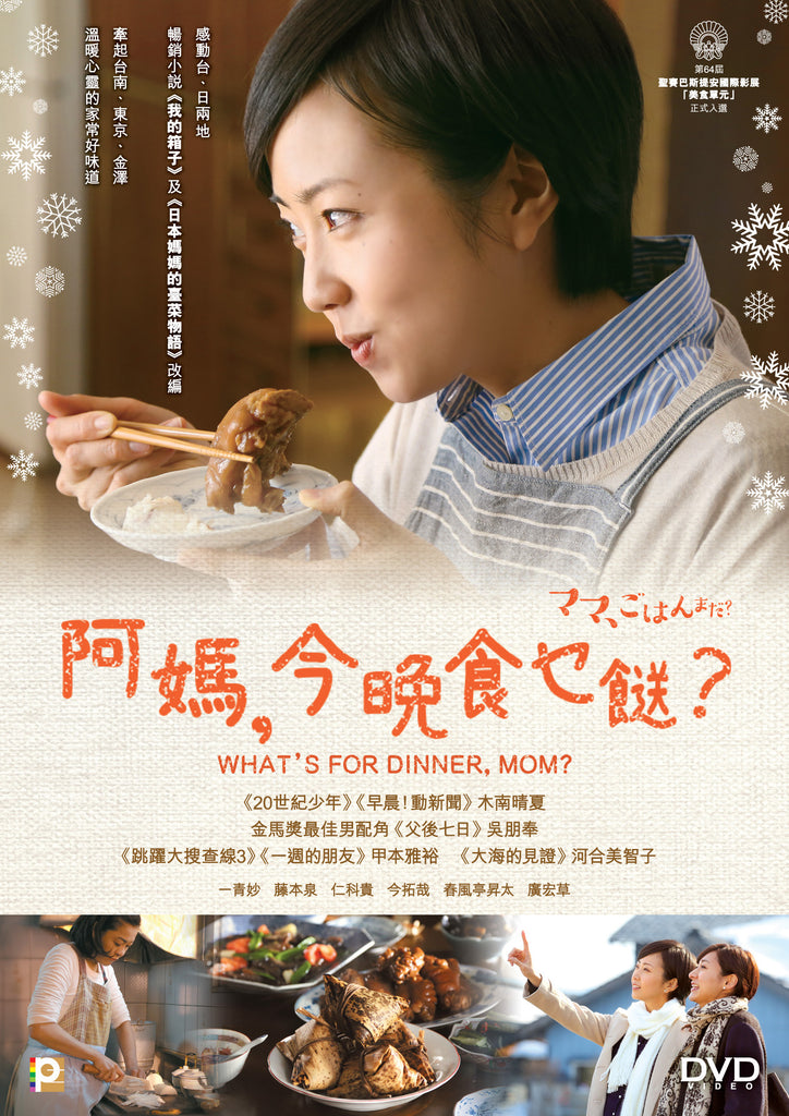What's For Dinner, Mom? (2017) (DVD) (English Subtitled) (Hong Kong Version)