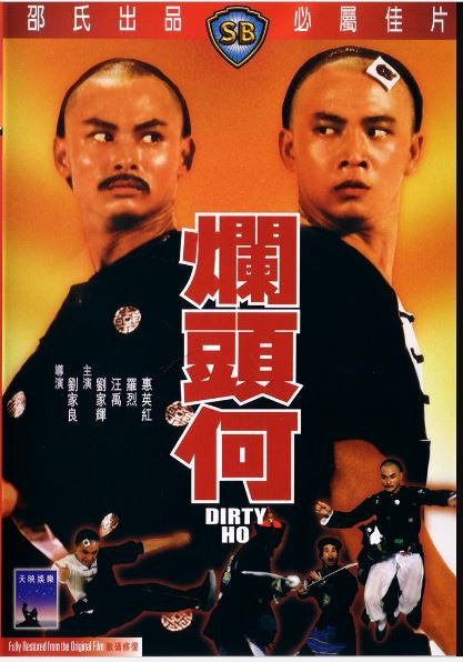 Dirty Ho 爛頭何 (1978) (DVD) (English Subtitled) (Hong Kong Version) - Neo Film Shop