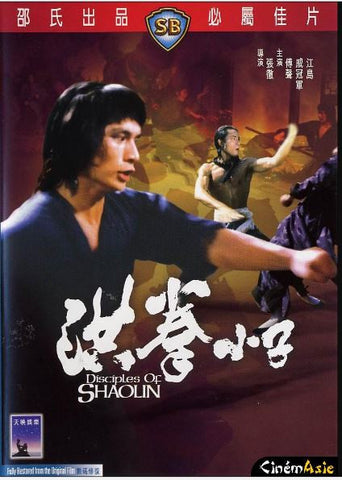 Disciples of Shaolin 洪拳小子 (1975) (DVD) (English Subtitled) (Hong Kong Version) - Neo Film Shop